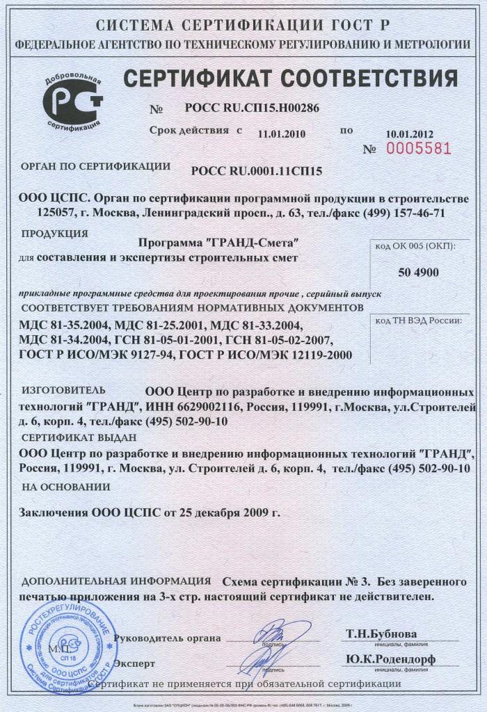 сертификат соответствия по системе сертификации ГОСТ Р  N РОСС RU.СП15.H00286 от 11.01.2010 г., выданный Федеральным агентством по техническому регулированию и метрологии