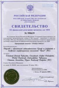 свидетельство об официальной регистрации программы для ЭВМ N 990629 от 27.08.1999 г .