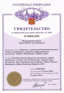 свидетельство об официальной регистрации программы для ЭВМ N 2005611026 от 27.04.2005 г.