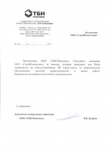ООО «ТБН ПОВОЛЖЬЕ»