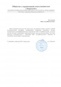 """ООО """"Энергоучет"""""""
